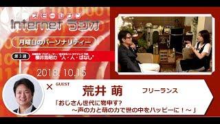 """10月15日(月)、櫻井浩昭の""""人・人・ばなし""""第55回の放送です! 人材..."""