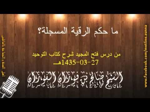 ما حكم الرقية المسجلة الشيخ صالح بن فوزان الفوزان Youtube