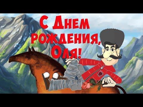ПРИКОЛЬНОЕ ПОЗДРАВЛЕНИЕ С Днем рождения, Оля ! Смешное, с юмором #ПОЗИТИВдлядрузей