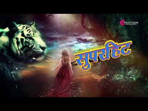 SUPERHIT NEPALI MOVIE AUDIO JUKEBOX