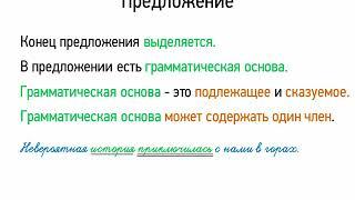 Предложение (5 класс, видеоурок-презентация)