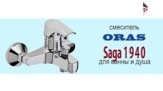 ORAS  смеситель SAGA 1940 для ванны короткий излив