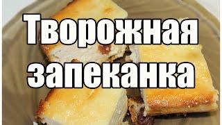 Творожная запеканка / Cottage cheese casserole | Видео Рецепт