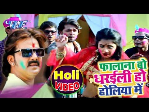 सुपरहिट होली VIDEO SONG - Falana Bo Dharaili HoliYe Me Pawan Singh - Bhojpuri Hit Holi Song 2019