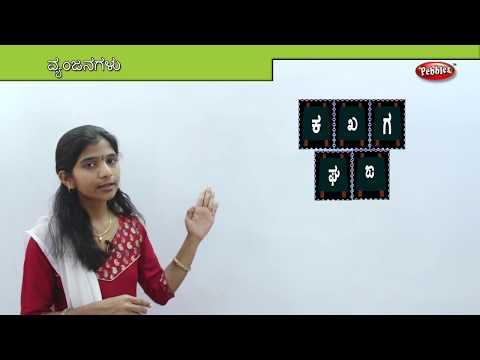 Learn Kannada Alphabets | Learn Alphabets