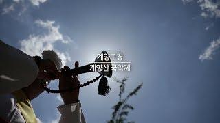 [계양9경] 인천시 계양구 홍보영상_ 계양산국악제 편썸네일