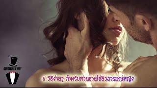 Repeat youtube video Gentlemen lifestyle | 6 วิธีง่ายๆ สำหรับท่านชายใช้ยั่วอารมณ์หญิง