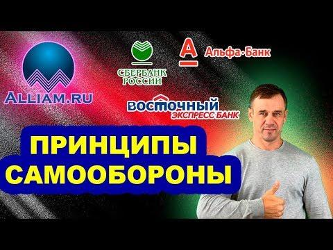 Альфа банк | Сбербанк | СКМ | Банк Восточный | Запрещённые методы взыскания  | Кузнецов | Аллиам
