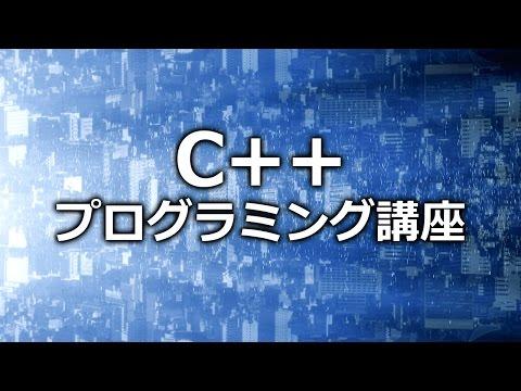 C++プログラミング言語解説講座 Vol.1 第1章「C++プログラミング」【動学.tv】
