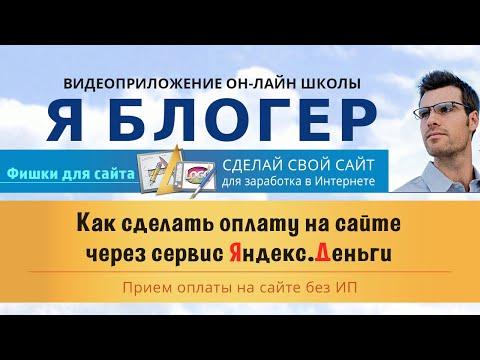Как сделать оплату на сайте через сервис Яндекс Деньги
