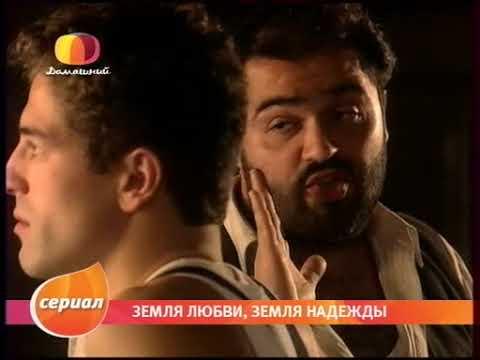 Земля любви, земля надежды (91 серия) (2002) сериал