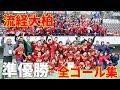 【高校サッカー】第97回選手権 流通経済大柏 全ゴール集