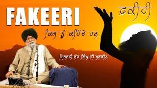 ਫ਼ਕੀਰੀ ਕਿਸ ਨੂੰ ਕਹਿੰਦੇ ਹਨ | Fakeeri Kis Nu Kehnde Han | Giani Sant Singh Ji Maskeen | Katha Kirtan Tv
