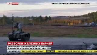 Рогозин: Русские роботы учатся разбираться с плохими парнями. Новости