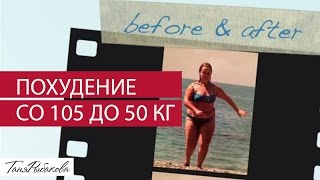 Body transformation from 105 to 50 kg / Похудение со 105 до 50 кг