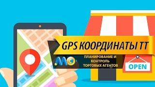 Сбор и использование GPS координат торговых точек