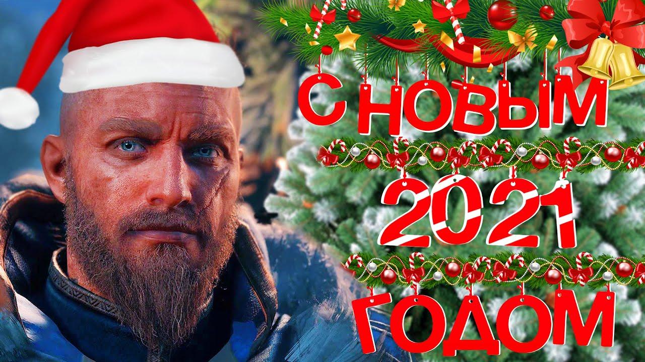 ВСЕХ С НОВЫМ НАСТУПАЮЩИМ 2021 ГОДОМ! ВСТРЕЧАЕМ ЙОЛЬ С ВИКИНГАМИ ➤ Assassin's Creed Valhalla