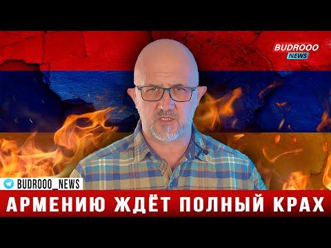 Российский эксперт: Последствия для Армении могут быть печальными
