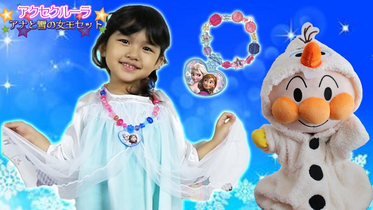 アナと雪の女王 アクセクルーラ 手作りアクセサリー おもちゃ Make the accessories.Toy Frozen AcceCruller himawari,CH