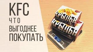 Лайфхак в KFC   что выгоднее покупать? thumbnail