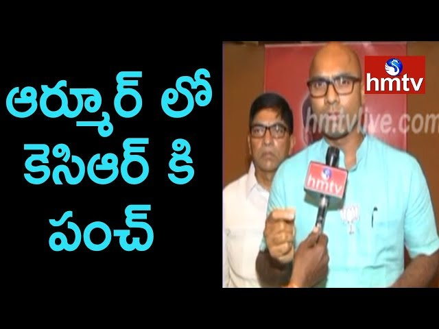 Armoor TRS Rebal Candidate Join in BJP   BJP Leader D.Aravind Face to Face with hmtv
