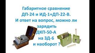 Габаритное сравнение ДП 24 и ИД 1+ДП 22 В. Можно ли зарядить ДКП 50 А на ЗД 6 и наоборот?