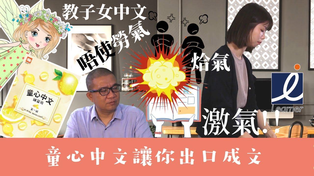 【中文教育】教子女中文,唔使勞氣、激氣同烚氣既
