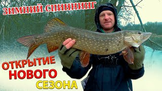 Зимний спиннинг с берега Рыбалка на щуку 2020 Spinning only