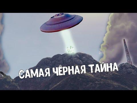 "Проверка легенд | GTA V (#1 ""Самая черная тайна горы Чилиад"")"