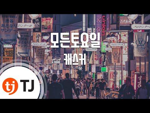 [TJ노래방] 모든토요일 - 캐스커 (Every Saturday - Casker) / TJ Karaoke