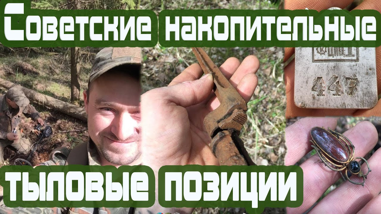 Коп по войне. Советские накопительные, тыловые позиции. Фильм41