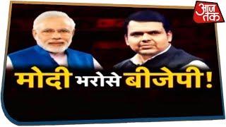 क्या Maharatra और Haryana में बीजेपी मोदी भरोसे है ! देखिए Dangal With Rohit Sardana