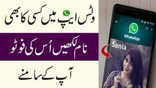Whatsapp New Amazing Trick Urdu/Hindi | Everybody Need It