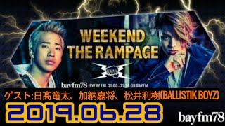 2019.06.28 THE RAMPAGE ラジオ/WEEKEND THE RAMPAGE/陣、RIKU/ゲスト:日髙竜太、加納嘉将、松井利樹(BALLISTIK BOYZ)