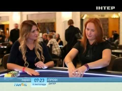 Покерный Дилер - Ранок - Інтер