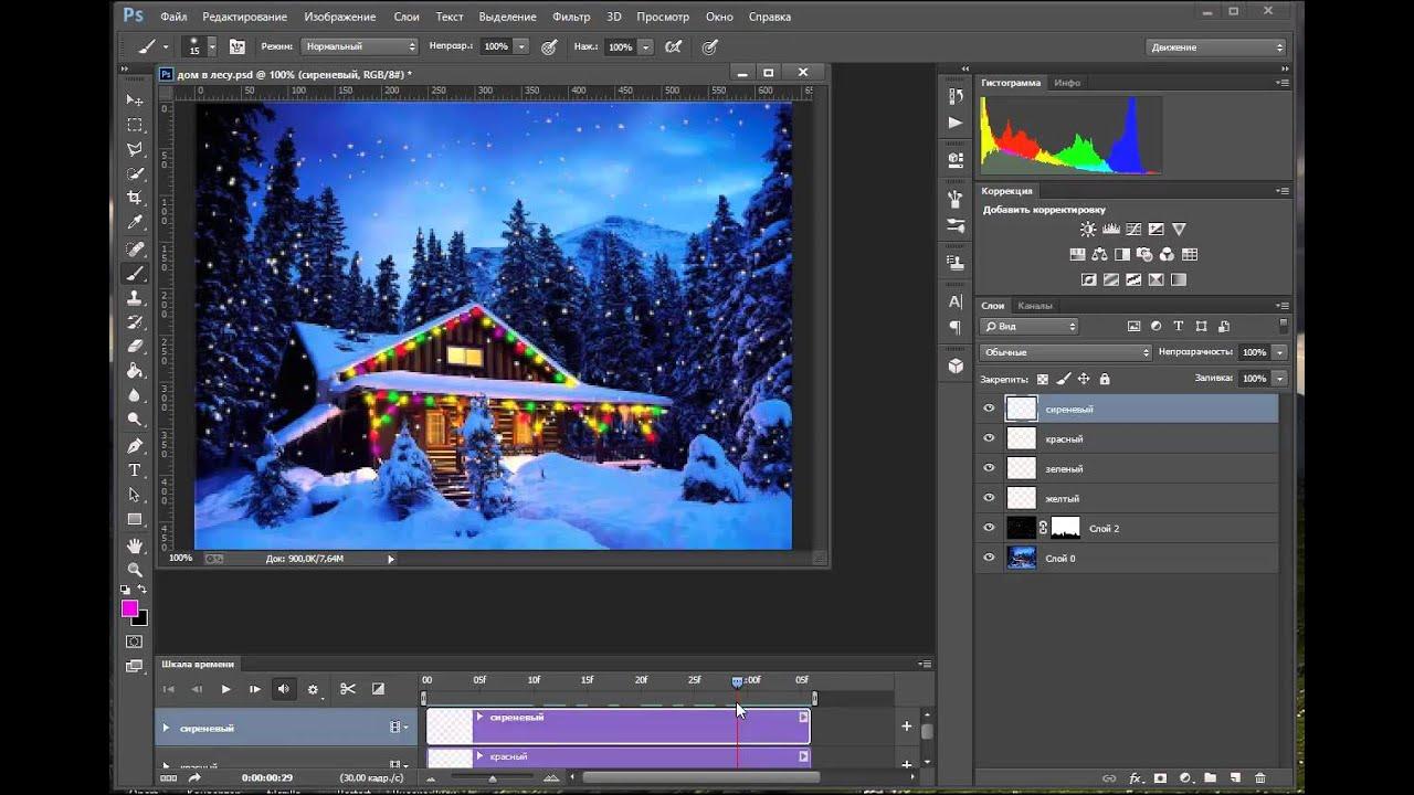 Новогодняя анимация в Photoshop. Урок 3. Свечение гирлянд ...