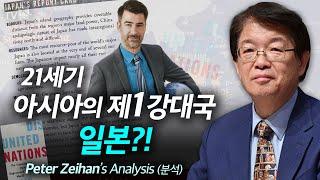 [이춘근의 국제정치 136회] ② 21세기 아시아의 제1 강대국 일본?! (Peter Zeihan's Analysis)