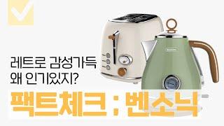 [★팩트체크★ 궁금증을 해결해드립니다] 벤소닉…