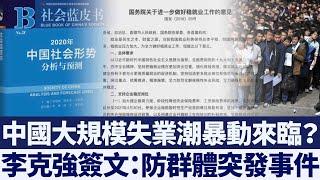 中國大規模失業潮暴動來臨? 李克強簽文:防群體突發事件|新唐人亞太電視|20200107