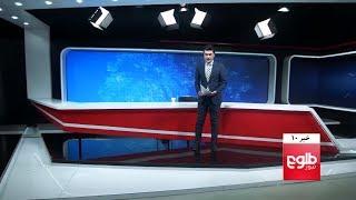 TOLOnews 10pm News 08 December 2017/ طلوع نیوز، خبر ساعت ده، ۱۷ قوس ۱۳۹۶