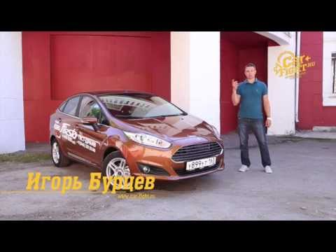 New Ford Fiesta 2016 седан Тест-Драйв Игорь Бурцев / Обзор Новый Форд Фиеста Седан