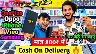 सबसे सस्ता Mobile मात्र 800₹ में |  iPhone x,xr | Cheapest iPhone Market in Delhi | Cash On Delivery