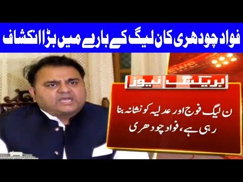 PML-N Intends To Dispute General Polls 2018 Results, Alleges Fawad Chaudhry | Dunya News