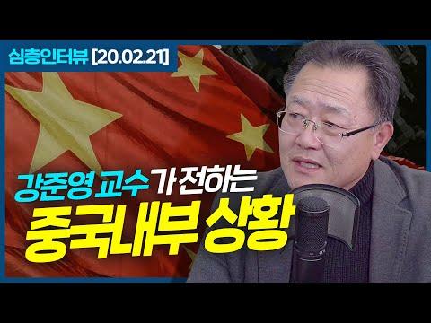 [심층인터뷰] 강준영 교수가 전하는 중국 내부의 이모저모