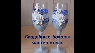 Свадебные бокалы/мастер класс/wedding glass
