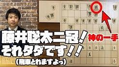 将棋 放浪 記 藤森五段のYouTubeチャンネル・将棋放浪記が面白すぎかつ役立ちすぎて...