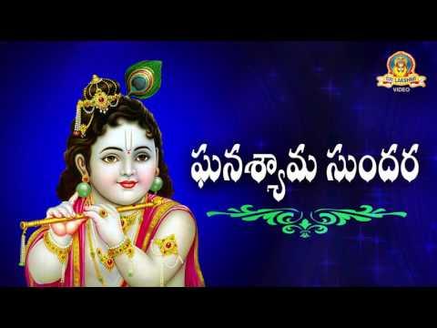 Ghanashyama Sundara    Lord Krishna Devotional Songs     Sri Lakshmi Video