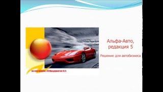 Презентация отраслевого решения Альфа-Авто: Автосалон+Автосервис+Автозапчасти ред.5(, 2016-01-29T18:26:39.000Z)