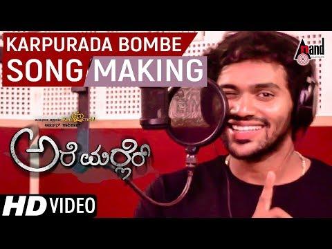 Are Marler | Karpurada Bombe Song Making  | New Tulu Movie 2017 | Arjun Kapikad | Devdas Kapikad