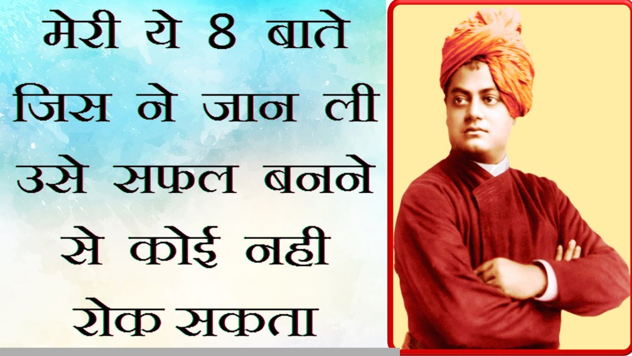 Most Inspirational Quotes By Swami Vivekananda In Hindi